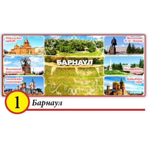 1. Барнаул