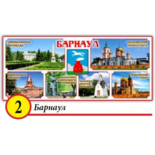 2. Барнаул