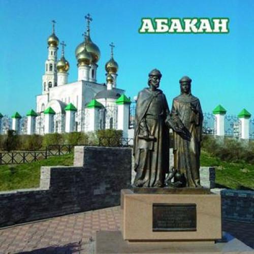 Абакан, Петр и Феврония