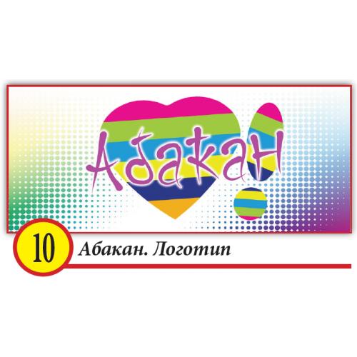Абакан. Логотип