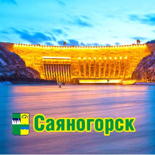 2. Саяногорск. Акриловый магнит