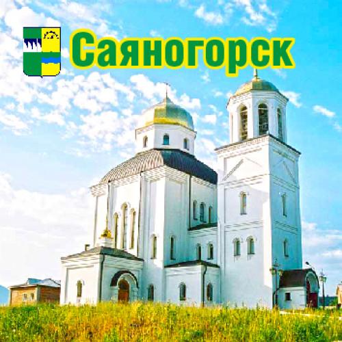 2. Саяногорск. Кружка