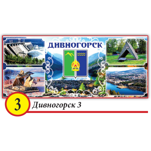 Дивногорск