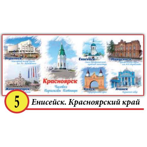 5. Енисейск. Красноярский край. Кружка