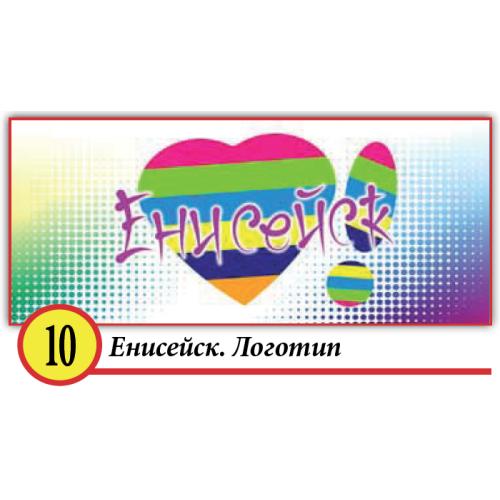 10. Енисейск. Логотип. Кружка