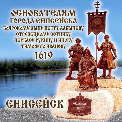 4. Енисейск. Памятник основателям. Акриловый магнит