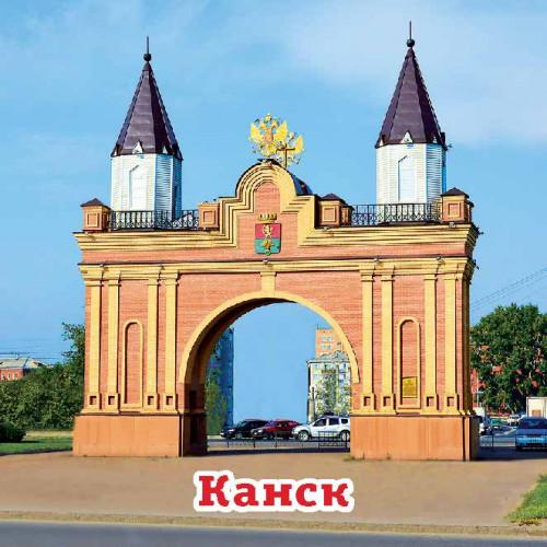 Канск. Ворота. Акриловый магнит
