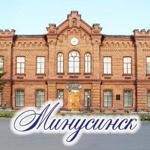 Минусинск. Музей