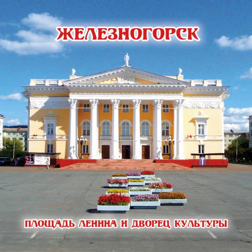 7. Площадь Ленина. Акриловый магнит