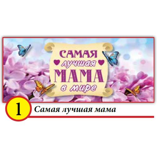 1. Самая лучшая мама