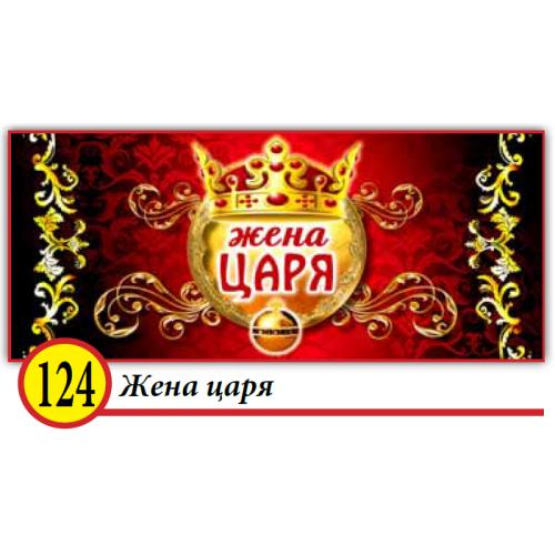 124. Жена царя