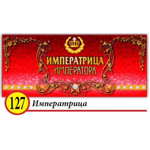 127. Императрица