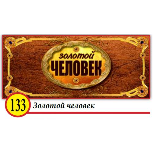 133. Золотой человек