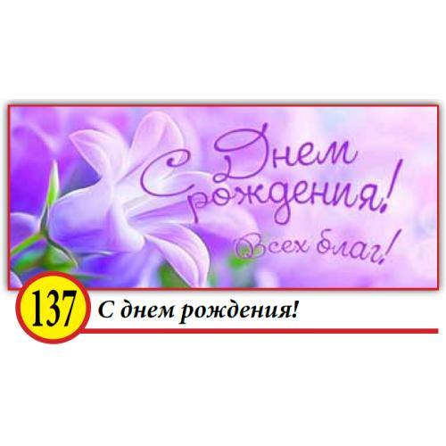 137. С днем рождения!