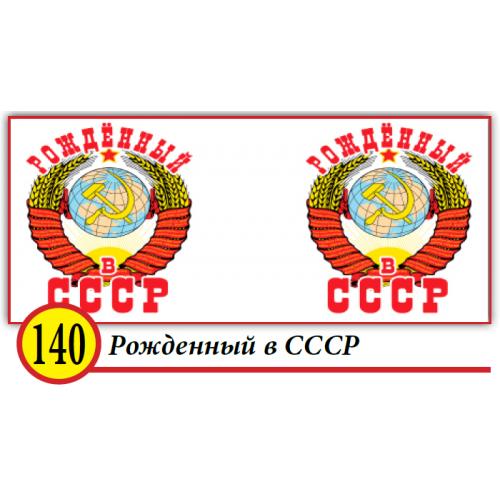 140. Рожденный в СССР