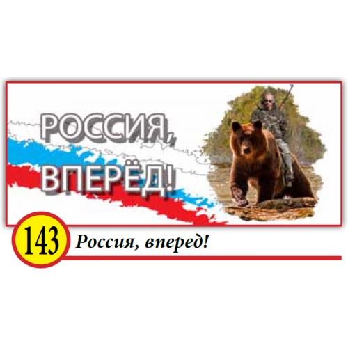 143. Россия, вперёд!