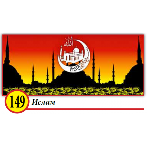 149. Ислам