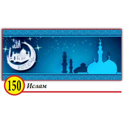 150. Ислам
