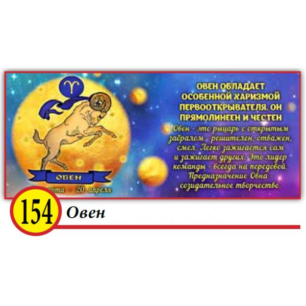154. Овен