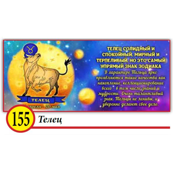 155. Телец