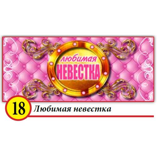 18. Любимая невестка