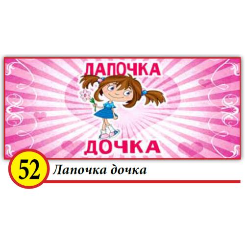 52. Лапочка дочка