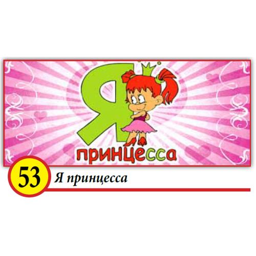53. Я принцесса