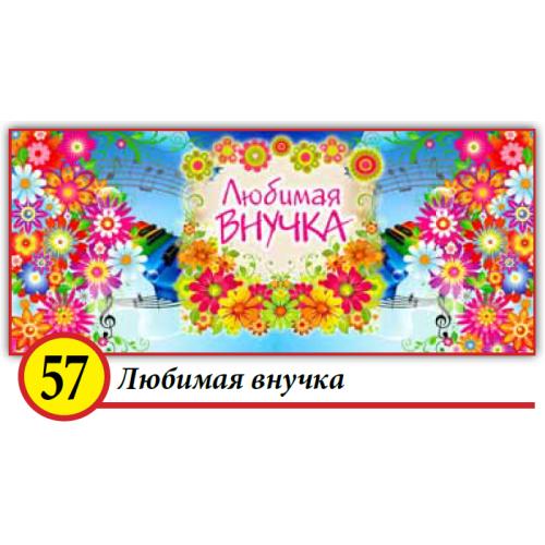 57. Любимая внучка