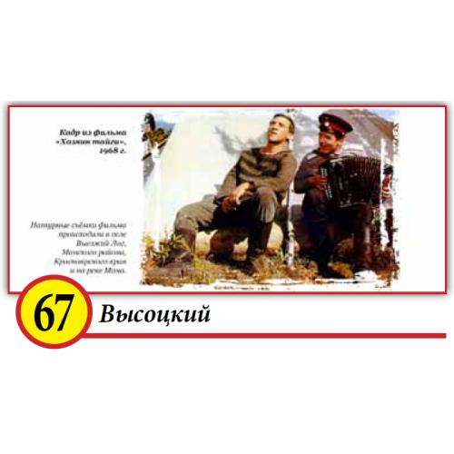 67. Высоцкий