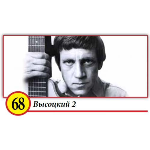 68. Высоцкий 2