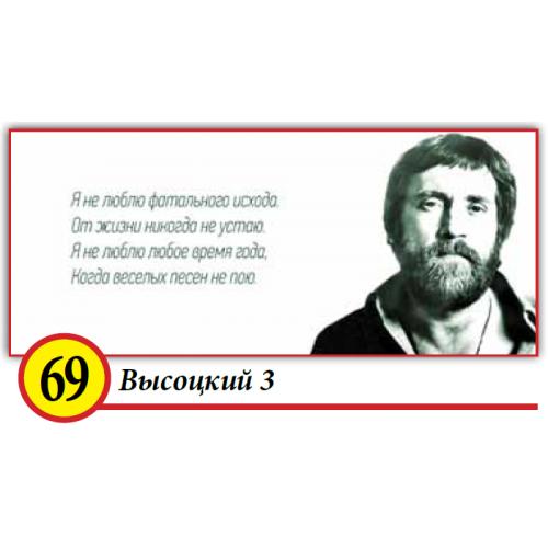 69. Высоцкий 3