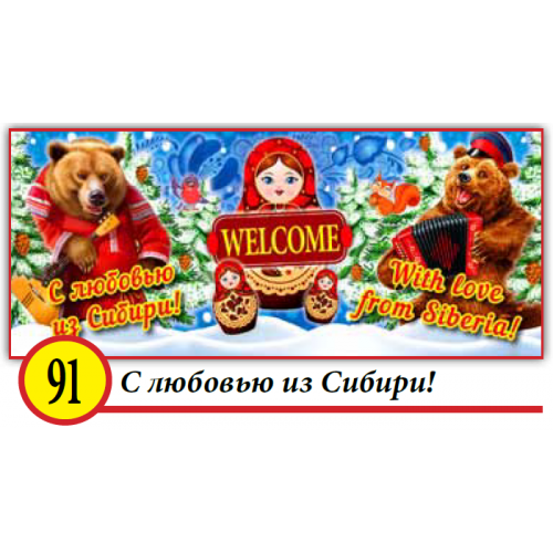 91. С любовью из Сибири