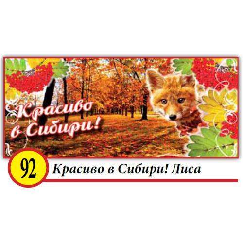 92. Красиво в Сибири!