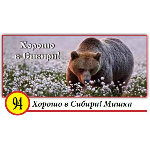 94. Хорошо в Сибири!