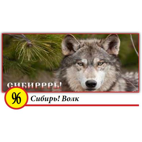 96. Волк