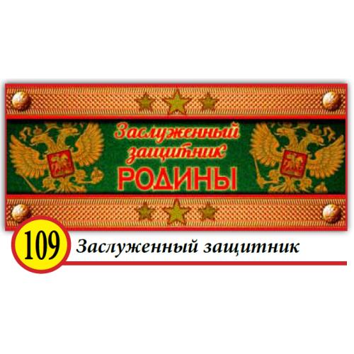 109. Заслуженный защитник
