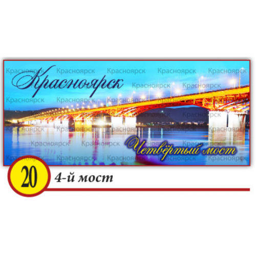 20. Четвертый мост
