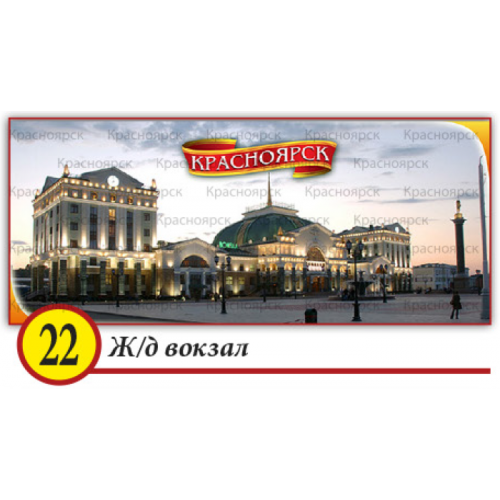 22. Ж/д вокзал