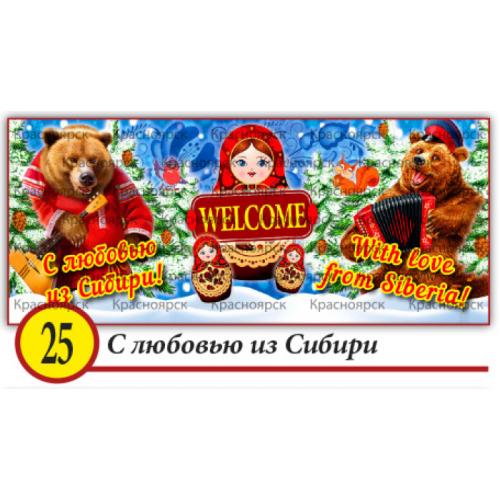 25. С любовью из Сибири!