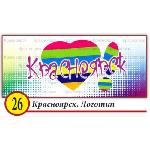 26. Красноярск. Логотип