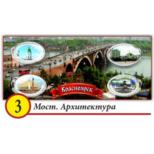 3. Мост. Архитектура