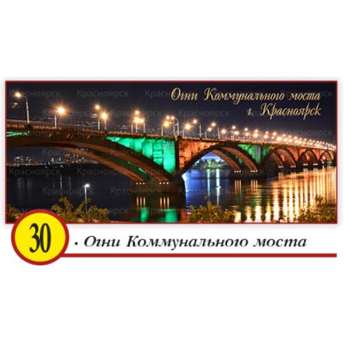 30. Огни Коммунального моста