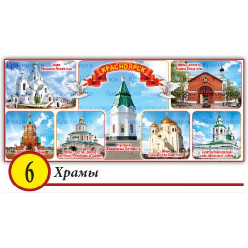 6. Храмы