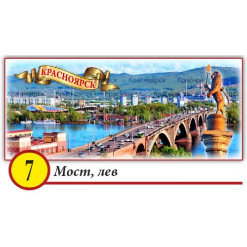 7. Мост. Лев
