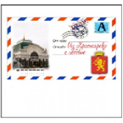 89. Почтовый конверт