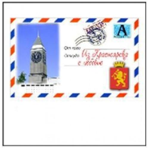 90. Почтовый конверт