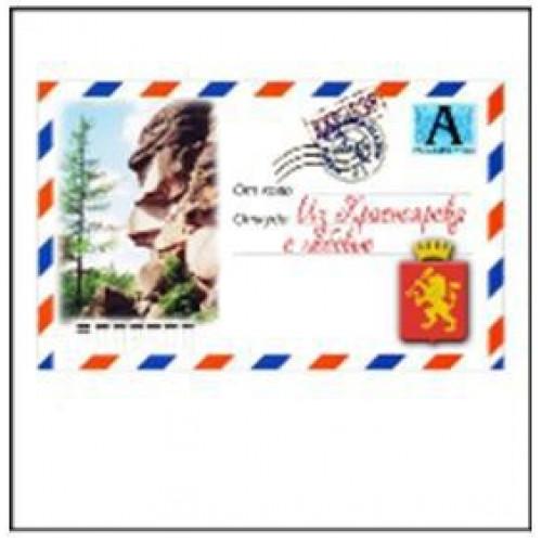 92. Почтовый конверт