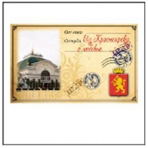 93. Почтовый конверт