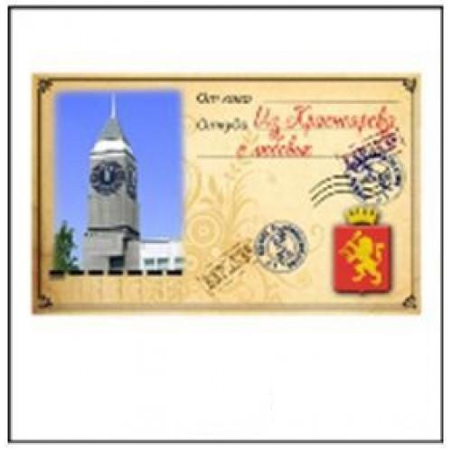 95. Почтовый конверт