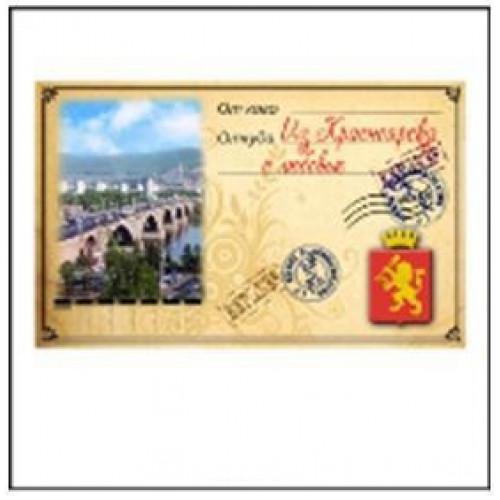 96. Почтовый конверт